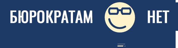 Бюрократам - блистает своим отсутствием logo