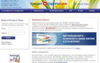 Интернет-банк Кредит Европа банка