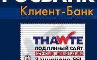 Росбанк банк-клиент