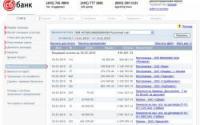 СБ онлайн банк для бизнеса
