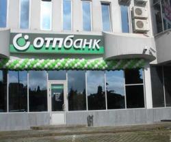 ОТП Банк предлагает новый вклад Заоблачные проценты