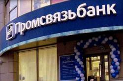 Новая акция от Промсвязьбанка – Деньги возвращаются!