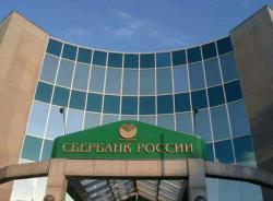 Сбербанк России изменит принцип работы с ипотечными клиентами