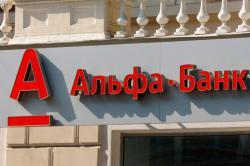Альфа-Банк получил контрольный пакет акций Балтийского Банка