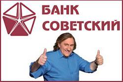 Банк Советский внес изменения в линейку вкладов
