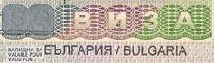 Болгария увеличивает сроки виз