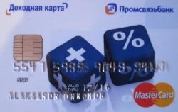 Акция «В десятку» от Промсвязьбанка