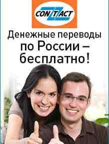 Деньги Mail.Ru и система CONTACT объединились