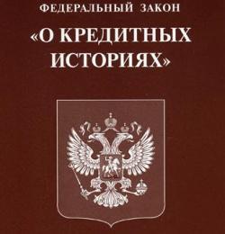 Сведения о долгах за товары и услуги будут внесены в кредитные истории российских граждан