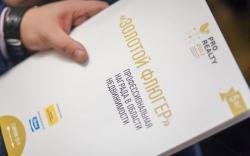 Премия PRO Realty среди ипотечных банков Москвы