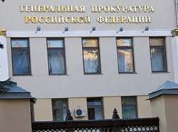Сотрудничество РФ и Содружества Багамских островов по делу Банка Москвы