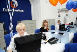 Промсвязьбанк объединяет счета и Яндекс.Деньги