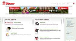 Официальный сайт Банка Экспресс
