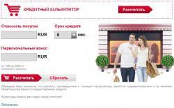 Кредиты Русфинанс банка