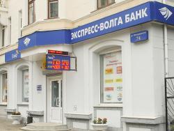 Кредиты Экспресс-Волга Банка