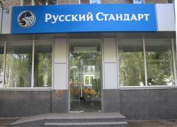 Как оплатить кредит Русского Стандарта