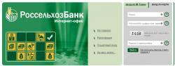 Банк-клиент Россельхозбанка