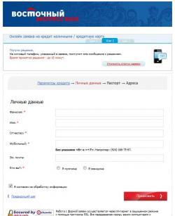 Банк Восточный Экспресс - онлайн заявка