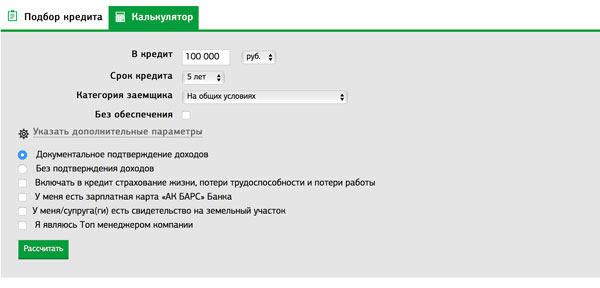 Оформить кредит в барс банк онлайн заявка