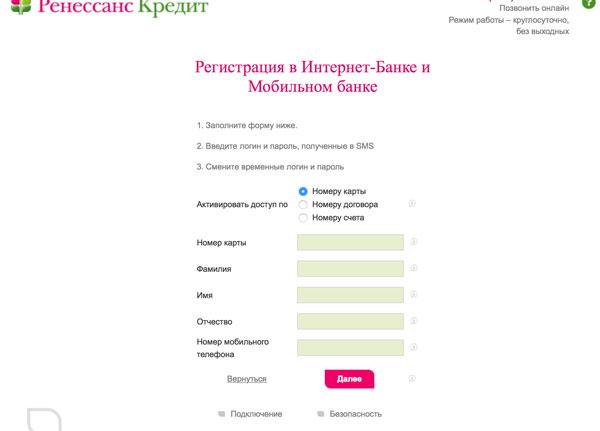 ренессанс кредит онлайн личный кабинет