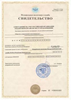 Документы необходимые для внесения изменения в устав ооо