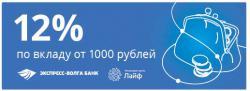 Экспресс-Волга вклады