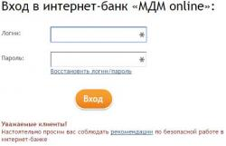 Интернет-банк МДМ Онлайн
