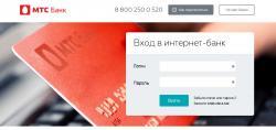 Интернет-банк МТС Банка