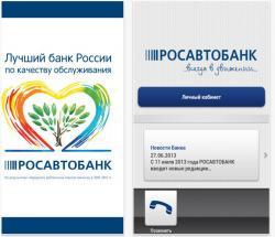 Интернет-банк Росавтобанка