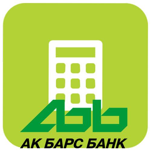 Калькуляторы АК Барс банка