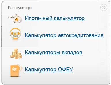 Калькуляторы Газпромбанка