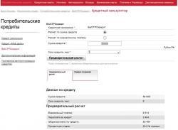 Кредитный калькулятор Банка Москвы