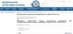Регистрация ООО через интернет