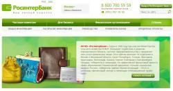 РосинтерБанк официальный сайт