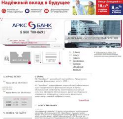 Сайт Арксбанка