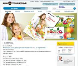 Сайт Банка Транспортный