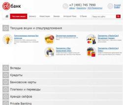 СБ Банк официальный сайт