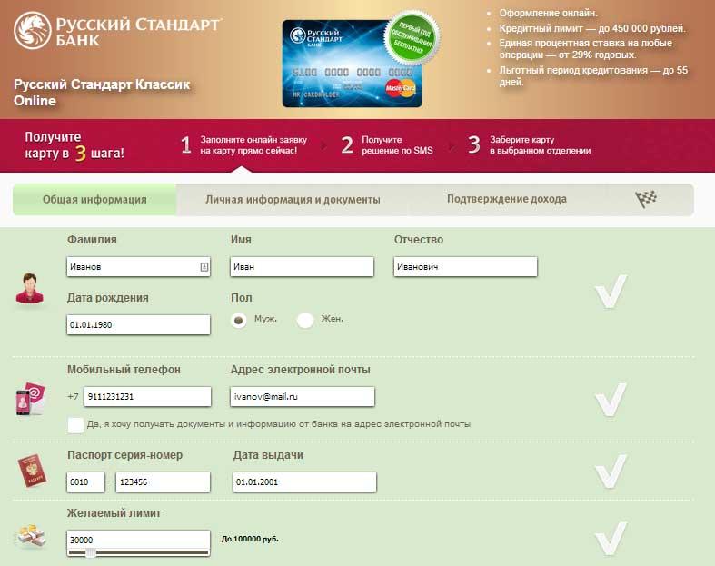 онлайн заявка на кредитную карту втб форсаж плюс беларусь