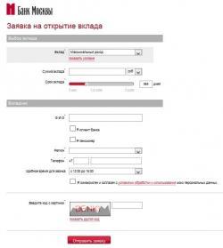 Вклады Банка Москвы