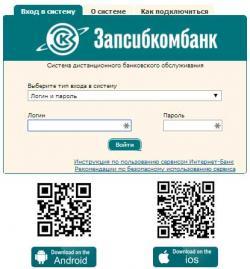 Запсибкомбанк интернет-банк